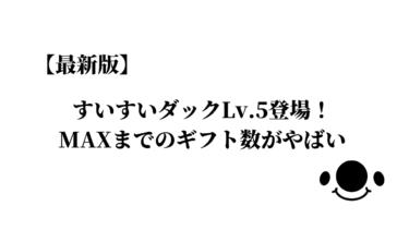 【最新】すいすいダックLv.5までに必要な回数は?(17ライブ)